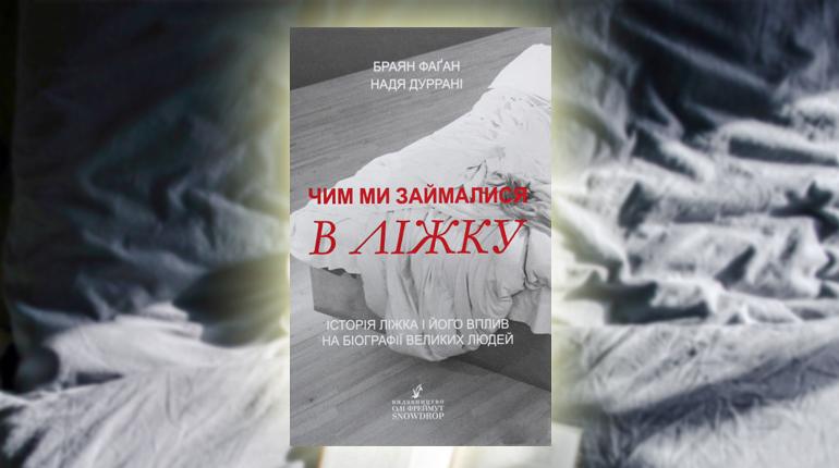 Книга, Чим ми займалися в ліжку, 978-966-97901-7-0