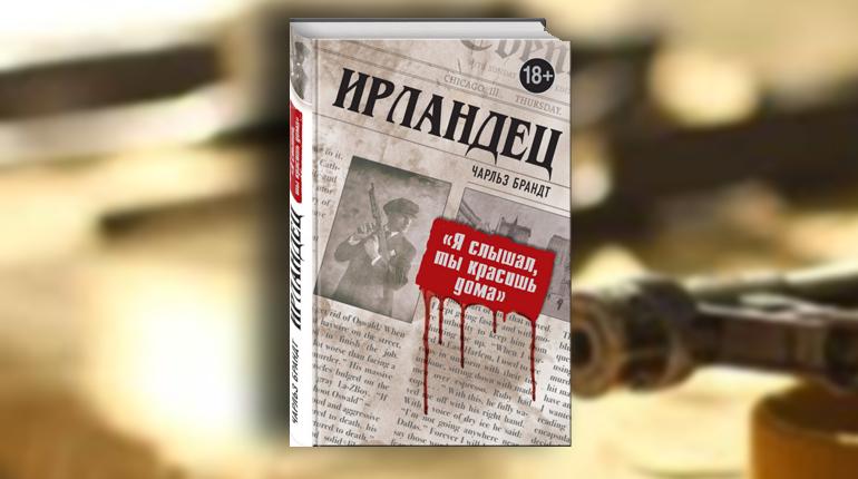 Книга, Ирландец, Чарльз Брандт, 978-966-993-154-2