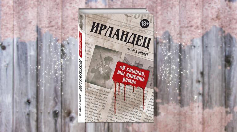 Книга, Иралндец, Чарльз Брандт, 978-966-993-154-2