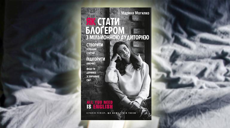 Книга, Як стати блогером, Марія Могілко, 978-966-993-219-8