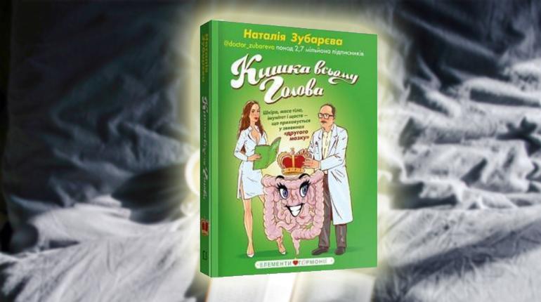 Книга, Кишка всьому голова, Наталія Зубарєва,  978-966-993-209-9