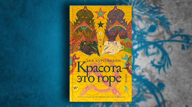 Книга, Красота это горе, Эка Курниан, 978-5-86471-803-2