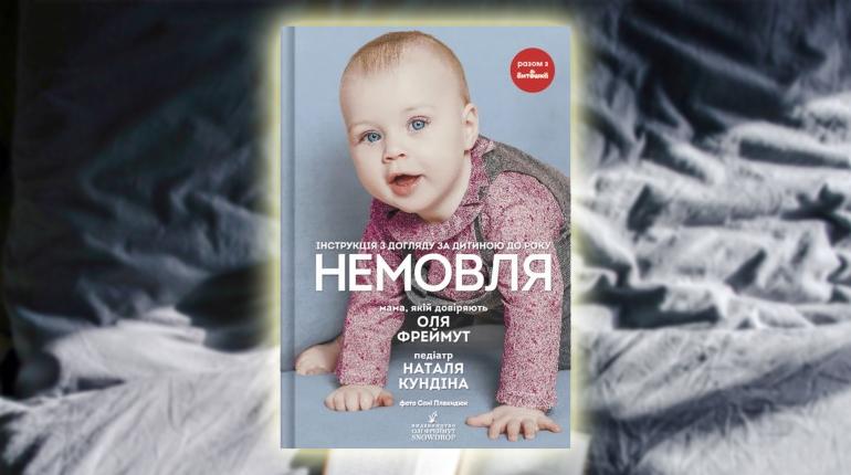Книга, Немовля, Ольга Фреймут, 978-966-97901-6-3