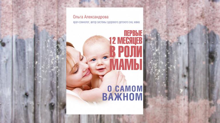 Книга, Первые 12 месяцев в роли мамы, Ольга Александровна, 978-5-17-102283-9