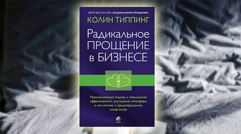 Книга, Радикальое прощение в бизнесе,  978-5-906897-61-9
