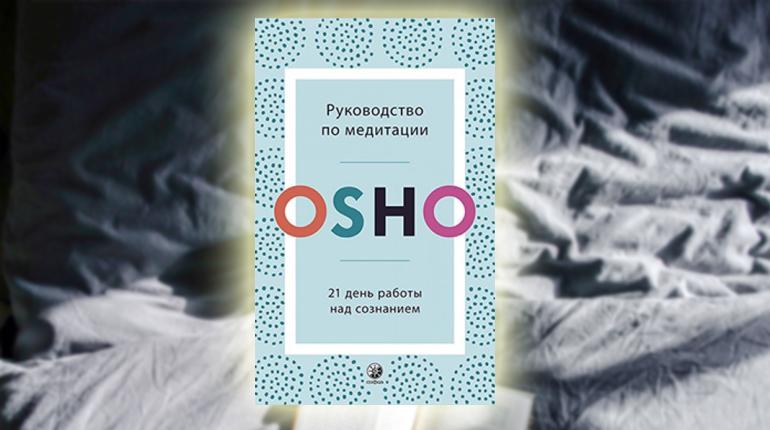 Книга, Руководсво по медитации Ошо,  978-5-906897-57-2