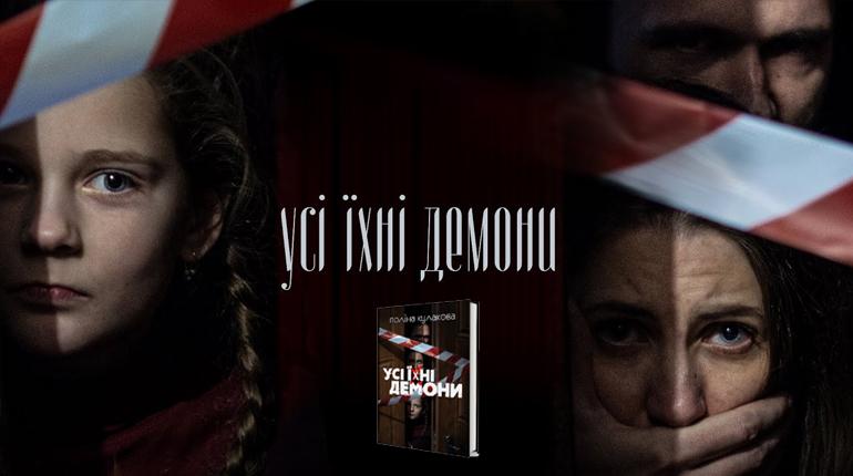 Статья, «Дом Химер» представил обложку новой книги Полины Кулаковой, Новости