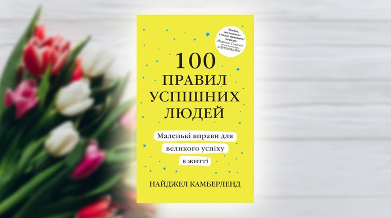 Книга, 100 правил успішних людей, 978-966-948-387-4