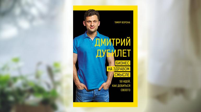 Книга, На здравом смысле, Дмитрий Дубилет, 978-966-993-165-8