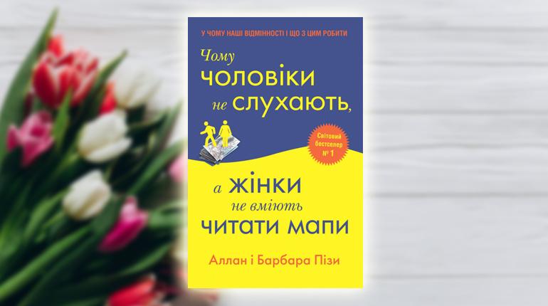 Книга, Чому чоловіки не слухають, а жінки не вміють читати мапи
