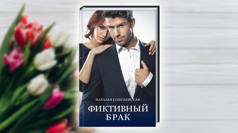 Книга, Фиктивный брак, Наталья Соболевская, 978-617-12-7458-7