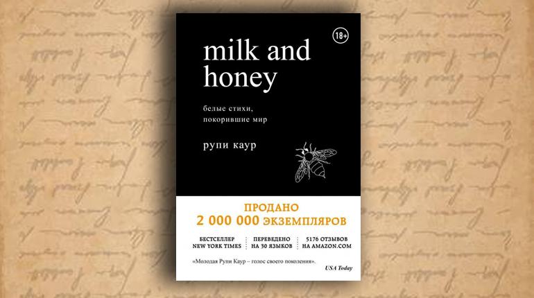 Книга, Milk and HoneyЮ 978-966-993-160-3