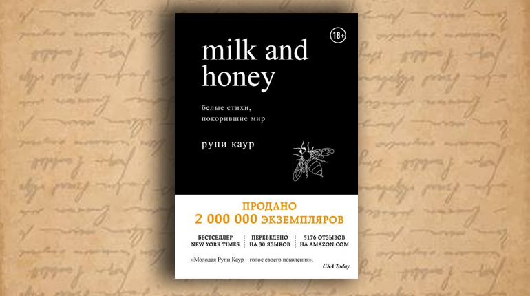 Книга, Milk and HoneyЮ 978-966-993-160-3