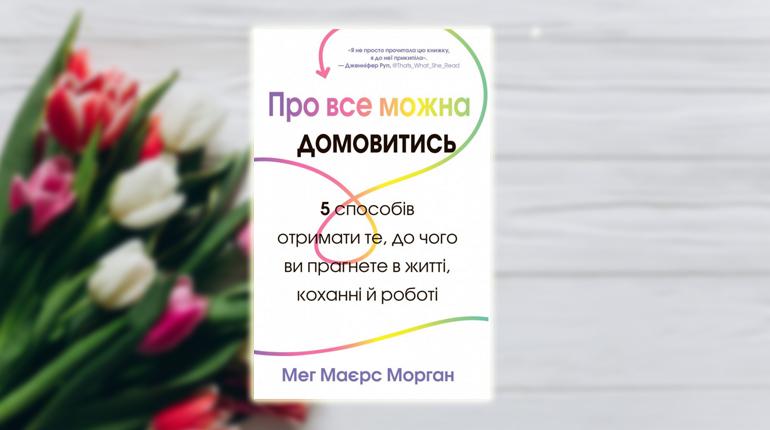 Книга, Про все можна домовитись, 978-966-948-236-5