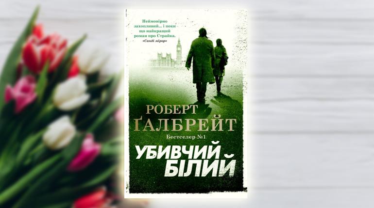 Книга, Убивчий білий, 978-966-948-379-9