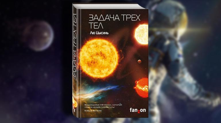 Книга, Задача трех тел, Лю Цысинь, 978-5-04-089112-2