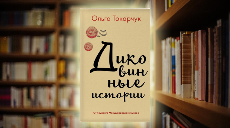 Книга, Диковинные истории, Ольга Токарчук, 978-966-993-326-3