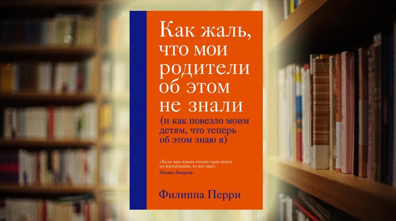 Книга, Как жаль что мои родители не знали об этом, 978-966-993-314-0