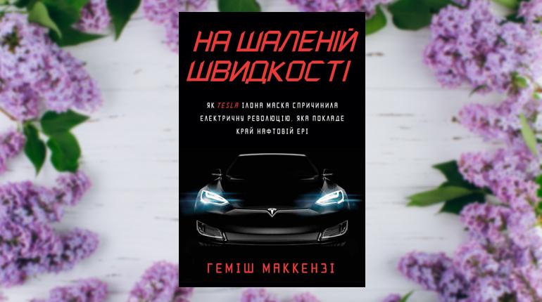Книга, На шаленій швидкості, Геміш Маккензі, 978-966-948-180-1