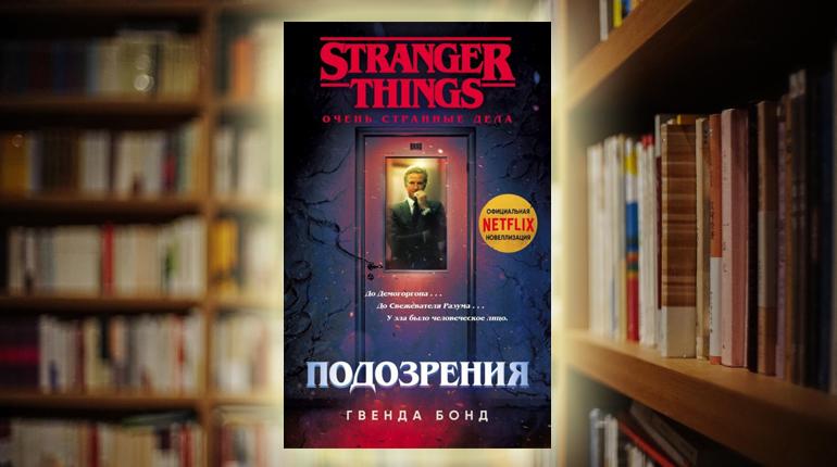 Книга, Подозрения, 978-966-993-342-3