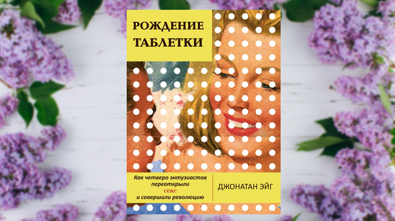 Книга, Рождение таблетки, Джонатан Эйг,  978-5-907056-42-8