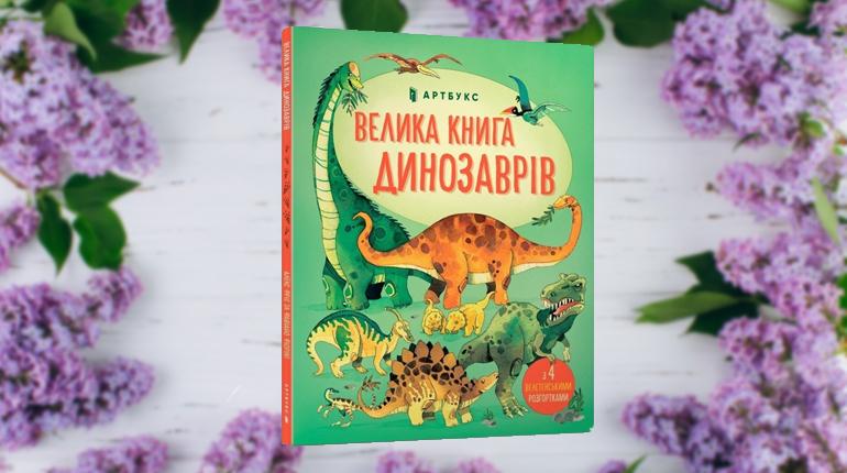 Книга, Велика книга динозаврів, Алекс Фрис,  978-617-7688-65-4