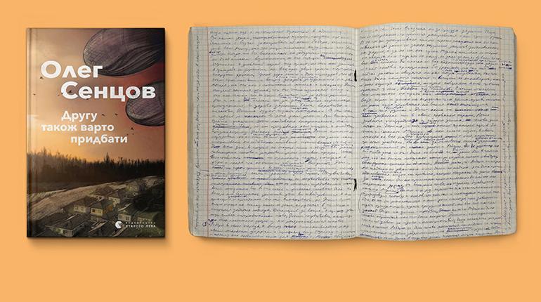 Статья, Новый роман Олега Сенцова выйдет уже в мае. Новости