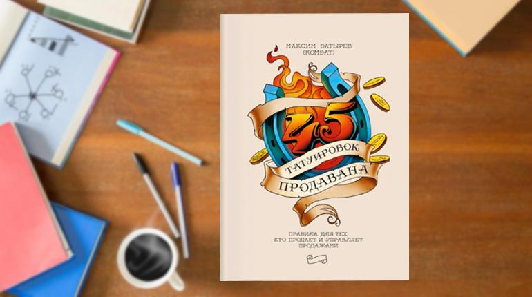 Книга, 45 татуировок продавана, 978-5-00146-088-6