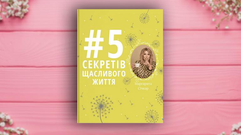 Книга, 5 секретів щасливого життя, Маргарита Січкар, 978-617-7754-01-4