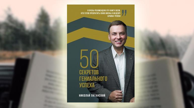 Книга, 50 секретов гениального успеха, 978-966-986-128-3