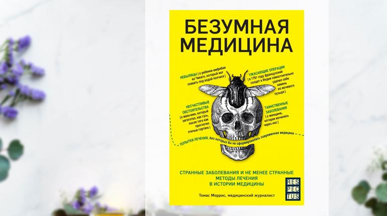 Книга, Безумная медицина, Томас Моррис, 978-966-993-026-2