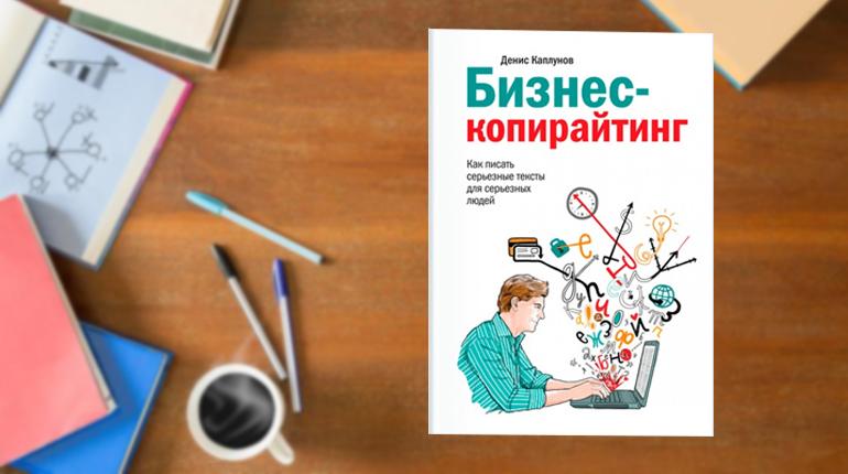 Книга, Бизнес копирайтинг, 978-5-00117-595-7