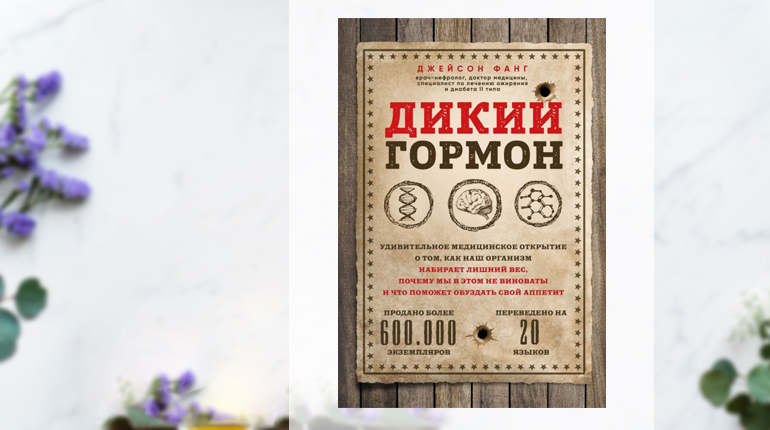 Книга, Дикий гормон, Джейсон Фанг, 978-617-7764-85-3