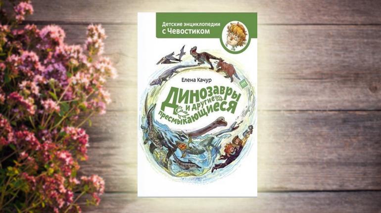 Книга, Динозавры и другие пресмыкающиеся, 978-5-00169-010-8