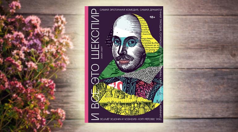 Книга, И все это Шекспир, 978-5-00146-872-1