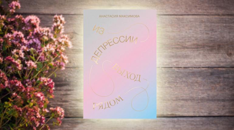 Книга, Из депрессии,  978-5-00146-864-6