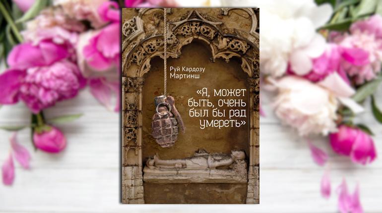 Книга, Я может быть очень был бы рад умереть, Руй Мартинш, 978-5-00165-088-1
