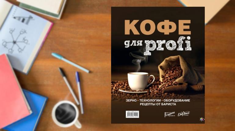Книга, Кофе для профи, 978-5-9908119-5-9