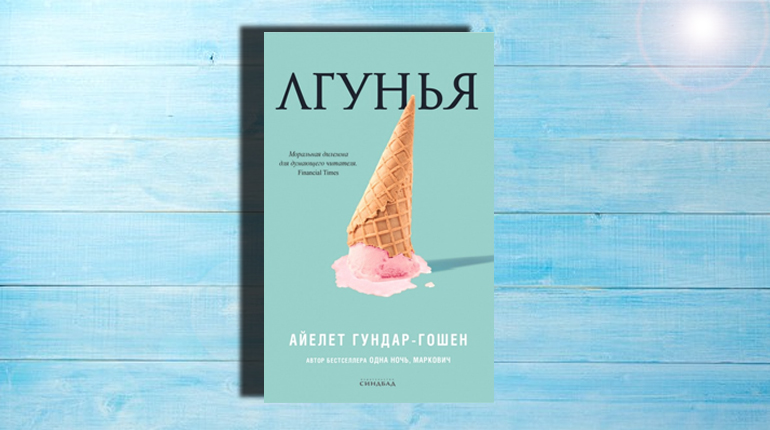 Книга, Лгунья, 978-5-00131-164-5