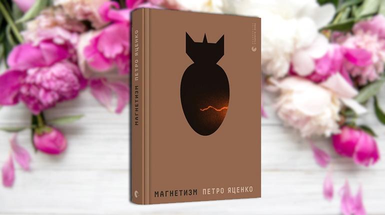 Книга, Магнетизм, Петро Яценко, 978-617-679-763-0