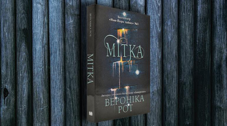 Книга, Мітка, Вероніка Рот, 978-966-948-032-3