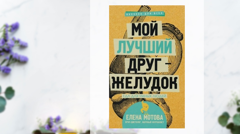 Книга, Мой лучший друг желудок, Елена Мотова, 978-5-17-101605-0