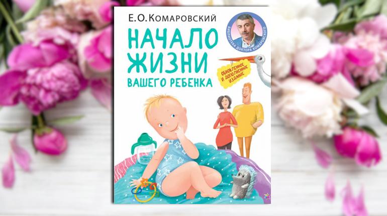 Книга, Начало жизни вашего ребенка, Доктор Комаровский, 978-966-2065-37-4