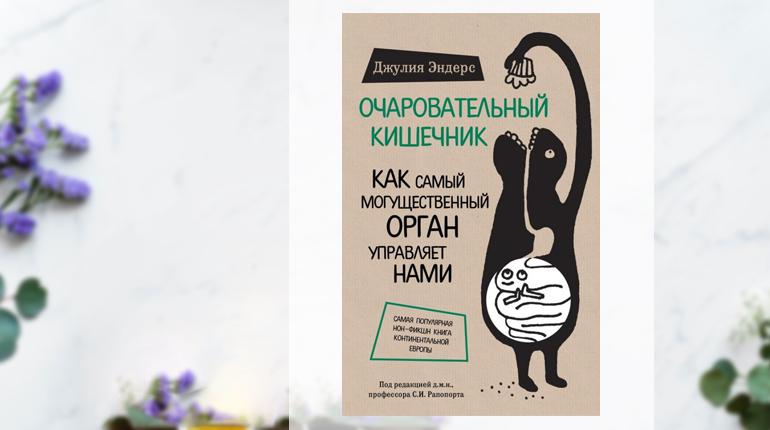 Книга, Очаровательный кишечник, Джулия Эндерс, 978-5-699-81351-3