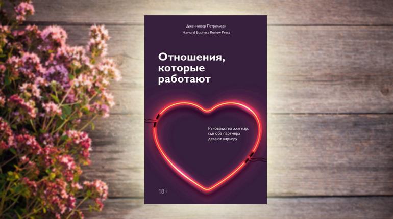 Книга, Отношения которые работают, 978-5-00146-671-0