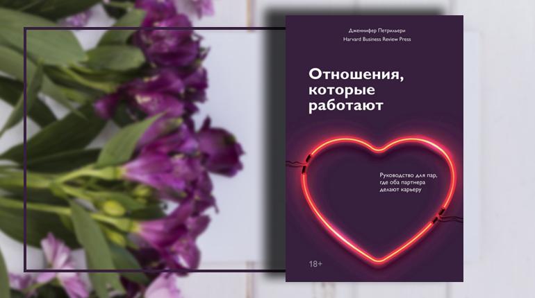 Книга, Отношения которые работают, Дженнифер Петрильери, 978-5-00146-671-0
