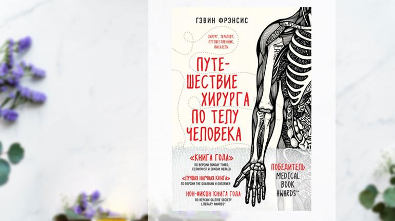 Книга, Путешествие хирурга по телу, Гевин Френсис, 978-617-7764-03-7