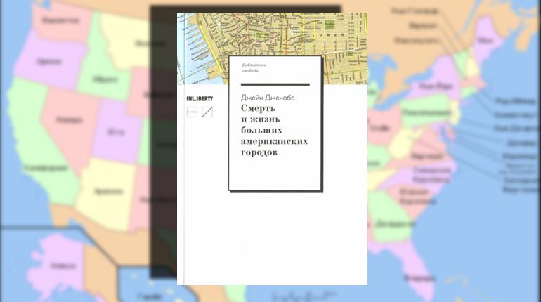 Книга, Смерть и жизнь больших американских городов, 978-5-98379-237-1