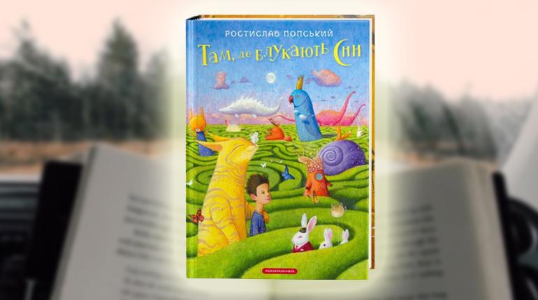 Книга, Там де блукають сни, Ростислав Попський, 978-617-585-189-0