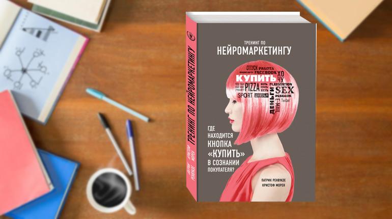 Книга, Тренинг по нейромаркетингу, 978-966-993-044-6